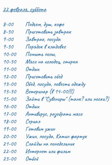 Пример расписания на день