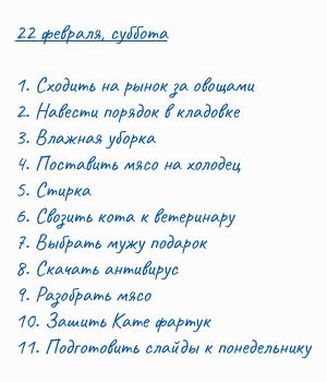Список дел на день: пример
