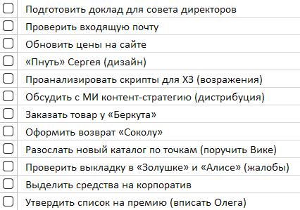 Список гибких задач