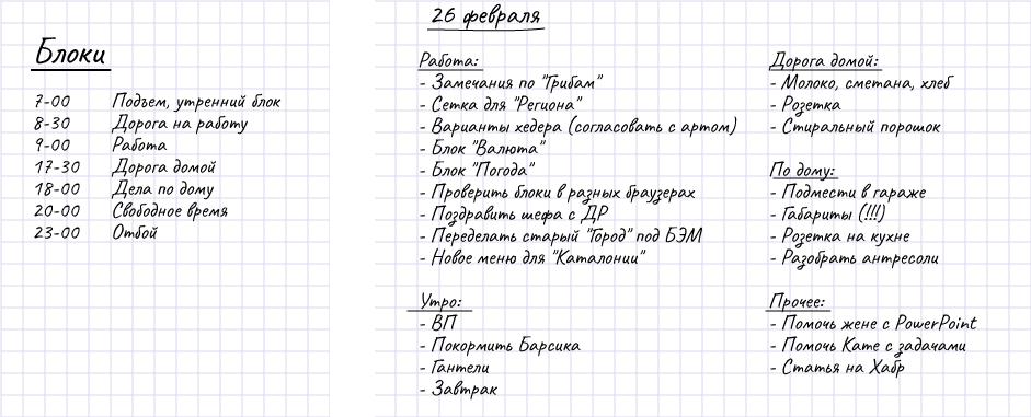 Блочное планирование на бумаге