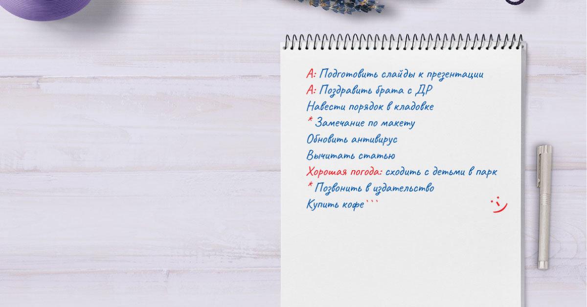 Полезные пометки для списка задач