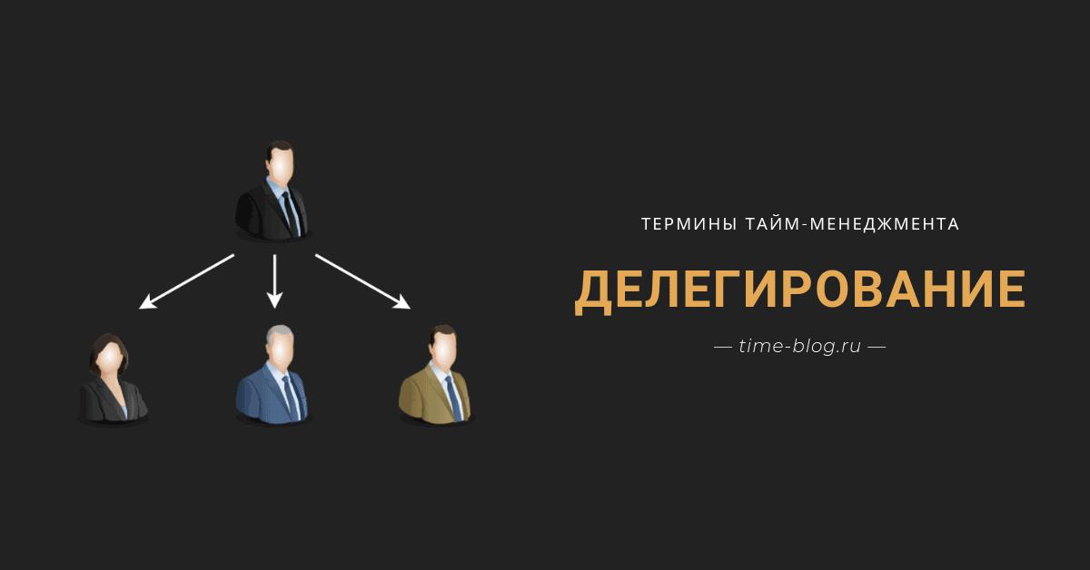 Что такое делегирование в тайм-менеджменте