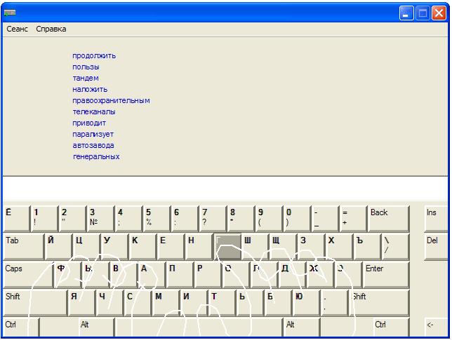 Интерфейс программы «Маэстро»