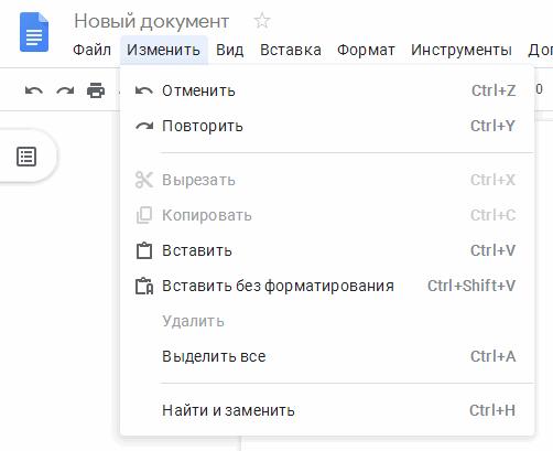 Горячие клавиши в меню Google Документы