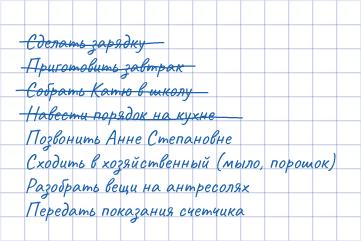 Вычеркивание дел из списка