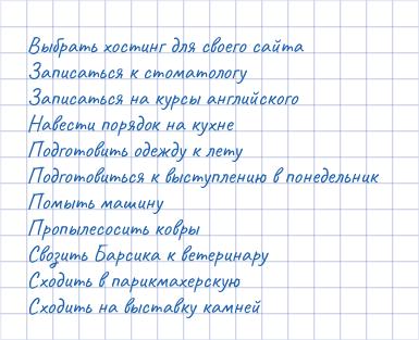 Обычный список дел