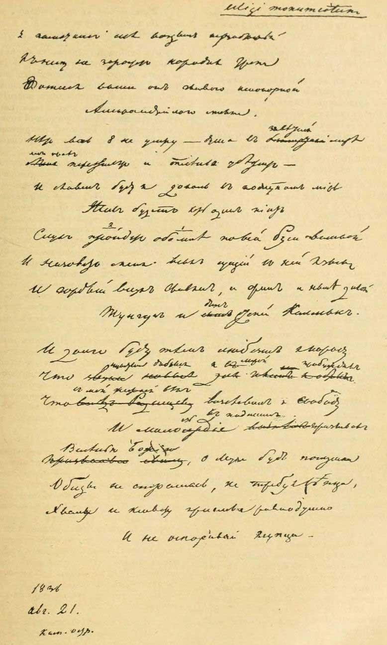 Черновики Пушкина