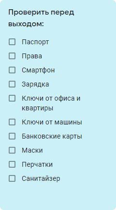 Чек-лист