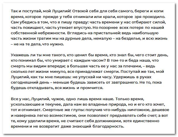 Отрывок из письма Сенеки прокуратору Луцилию