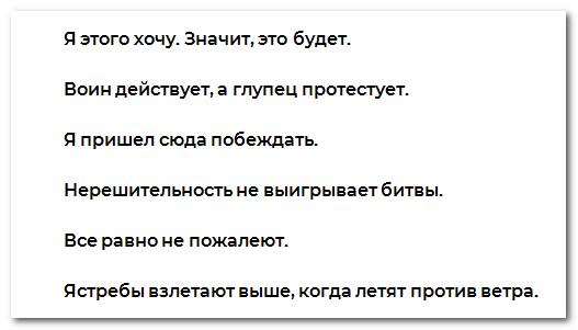 Мотивирующие фразы (литании)