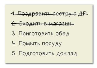 Пример списка дел