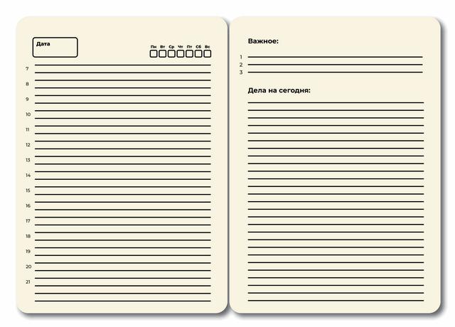Бумажный органайзер