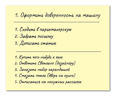 Метод 1-3-5: пример