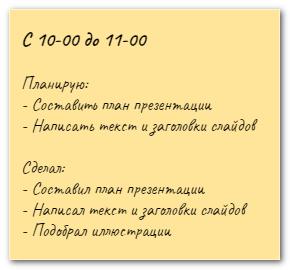 Пример составления мини-планов во время работы