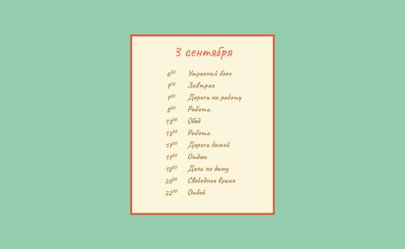 Расписание на день