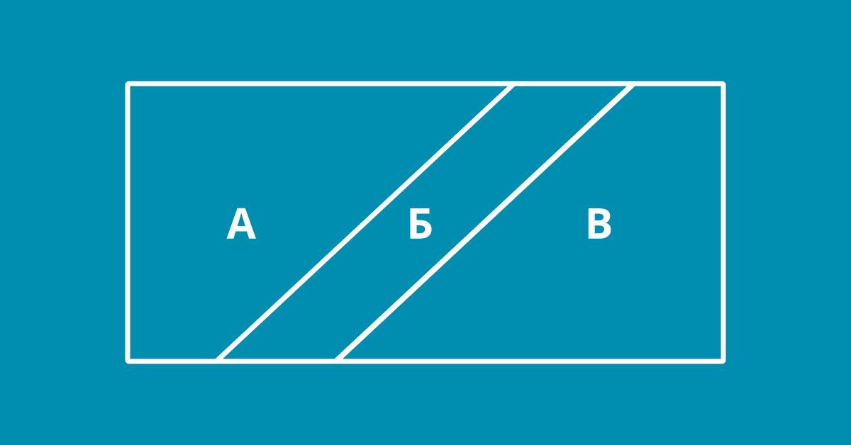 АБВ-анализ в тайм-менеджменте