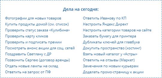 Этап 1. Составляем список