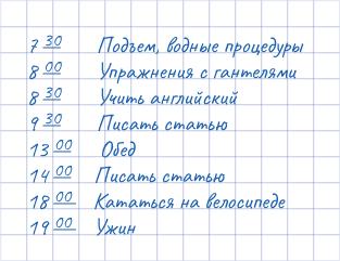 Расписание Олега