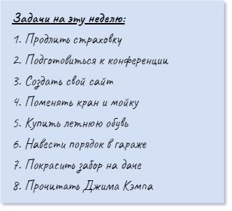 Список дел на неделю по методу Айви Ли