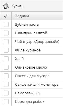 Пример списка покупок
