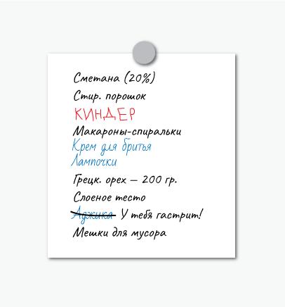 Список покупок для холодильника