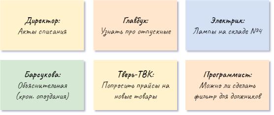 Стикеры с напоминаниями для планирования кайросов