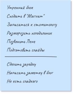 «Квесты» в бумажном списке дел