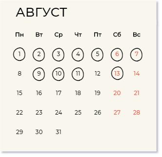 Отмечаем эффективные дни в календаре
