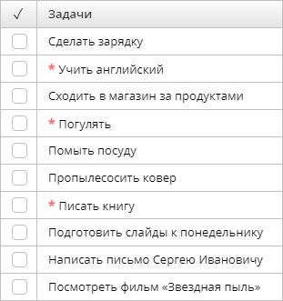 Примеры «бесконечных» задач в повседневном списке дел