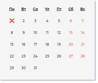 Один отмеченный день на календаре