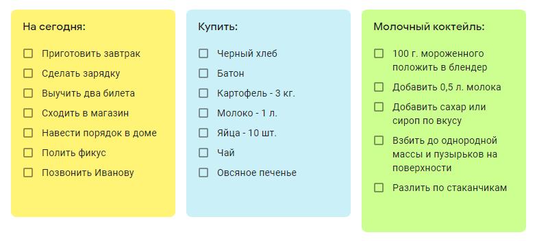 Примеры разных чек-листов