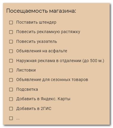 Пример чек-листа для поиска идей