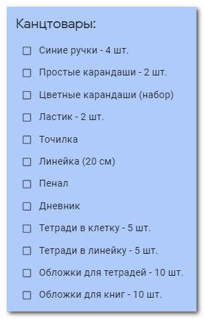 Чек-лист канцелярских товаров