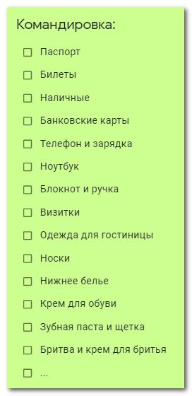 Пример чек-листа сложной задачи (подготовка к командировке)
