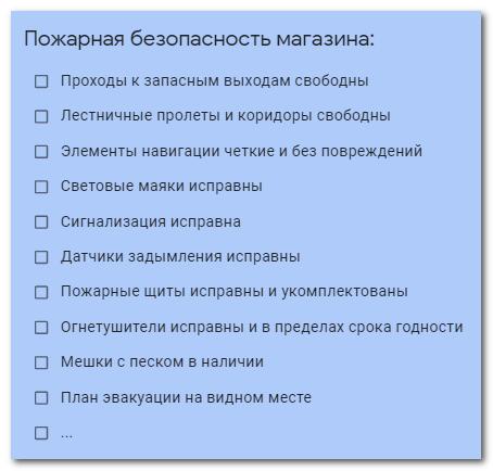 Пример чек-листа для проверки требований