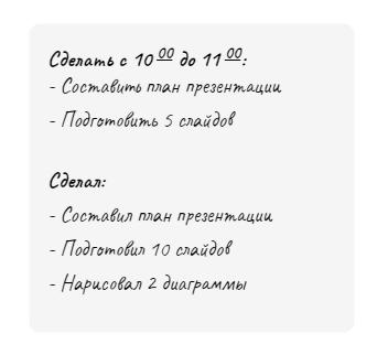Пример простого мини-плана