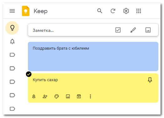 Новые задачи в сервисе Google Keep
